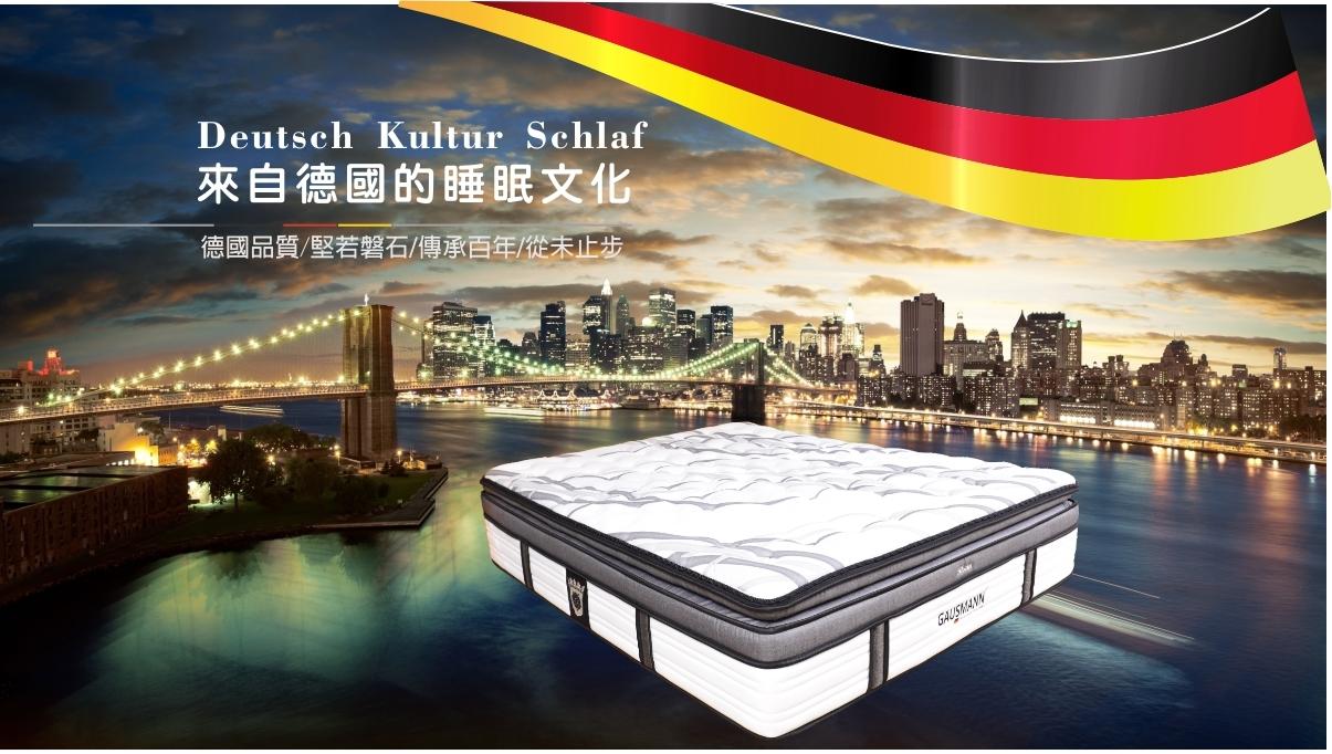 來自德國的睡眠文化,德國品質,堅若磐石,傳承百年,從未止步